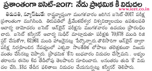 ICET Results 2017 AP